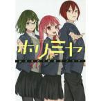 〔予約〕ホリミヤ 14 / 萩原ダイスケ / HERO