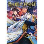 陰陽師式神図録〜公式ビジュアルガイド〜 本格幻想RPG/ゲーム