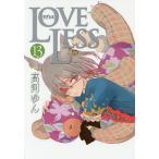LOVELESS 13/高河ゆん