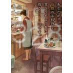 あなたが母親の手料理を食べられる回数は、残り328回です。 / 上野そら