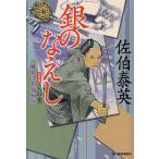 銀のなえし 鎌倉河岸捕物控 8の巻 新装版/佐伯泰英