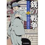 銭の戦争 第2巻/波多野聖