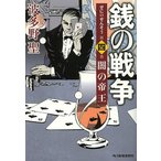 銭の戦争 第4巻/波多野聖