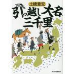 引っ越し大名三千里/土橋章宏
