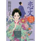 恋文 ゆめ姫事件帖 / 和田はつ子