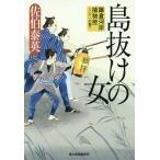 島抜けの女 鎌倉河岸捕物控 31の巻/佐伯泰英