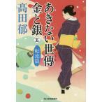 あきない世傳金と銀 5/高田郁