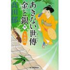 あきない世傳金と銀 6 / 高田郁