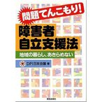 問題てんこもり!障害者自立支援法 地域の暮らし、あきらめない/DPI日本会議