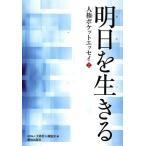 人権ポケットエッセイ 2 / 大阪府人権協会