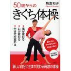 50歳からのきくち体操 体が変わる・心が変わる・生き方が変わる/菊池和子