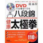 DVDでお稽古できる八段錦・健康太極拳/楊麻紗