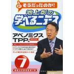 池上彰の学べるニュース 7/池上彰/「そうだったのか!池上彰の学べるニュース」スタッフ