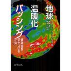 地球温暖化バッシング 懐疑論を焚きつける正体 / レイモンド・S・ブラッドレー / 藤倉良 / 桂井太郎