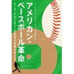 アメリカン・ベースボール革命 データ・テクノロジーが野球の常識を変える / ベン・リンドバーグ / トラビス・ソーチック / 岩崎晋也