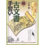 寺子屋式古文書手習い 続/吉田豊