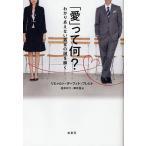 Yahoo!BOOKFANプレミアム「愛」って何? わかりあえない男女の謎を解く/リヒャルト・ダーフィト・プレヒト/柏木ゆう/津守滋