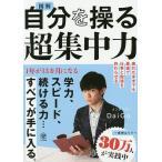 Yahoo!BOOKFANプレミアム図解自分を操る超集中力/DaiGo