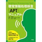 聴覚情報処理検査〈APT〉マニュアル / 加我君孝 / 小渕千絵 / 原島恒夫
