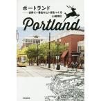 ポートランド 世界で一番住みたい街をつくる/山崎満広
