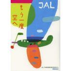 もう一度空へ / JAL不当解雇撤回裁判原告団
