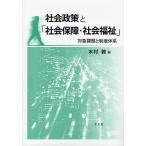 社会政策と「社会保障・社会福祉」 対象課題と制度体系/木村敦