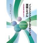 インストラクショナルデザインの理論とモデル 共通知識基盤の構築に向けて/C.M.ライゲルース/A.A.カー=シェルマン/鈴木克明