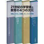21世紀の学習者と教育の4つの次元 知識,スキル,人間性,そしてメタ学習/C.ファデル/M.ビアリック/B.トリリング