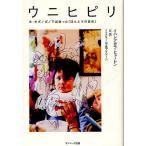 Yahoo!bookfanプレミアムウニヒピリ ホ・オポノポノで出会った「ほんとうの自分」/イハレアカラ・ヒューレン/KR