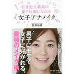 Yahoo!BOOKFANプレミアム自分史上最高の愛され顔になれる女子アナメイク/宮澤結弦