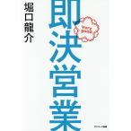 即決営業/堀口龍介
