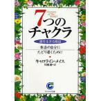 Yahoo!BOOKFANプレミアム7つのチャクラ 魂を生きる階段 本当の自分にたどり着くために/キャロライン・メイス/川瀬勝