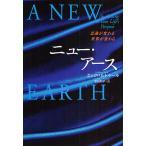 ニュー・アース 意識が変わる世界が変わる / エックハルト・トール / 吉田利子