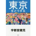 「東京をどうする / 宇都宮健児」の画像