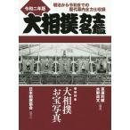 大相撲力士名鑑 令和2年版 / 亰須利敏 / 水野尚文