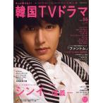 もっと知りたい!韓国TVドラマ vol.55