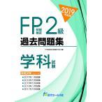 FP技能検定2級過去問題集〈学科試験〉 2019年度版 / F