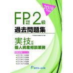 FP技能検定2級過去問題集〈実技試験・個人資産相談業
