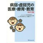 病弱・虚弱児の医療・療育・教育/宮本信也/土橋圭子