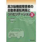高次脳機能障害者の自動車運転再開とリハビリテーション 3/蜂須賀研二/佐伯覚
