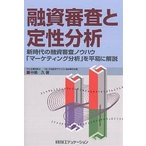 ショッピング融資 融資審査と定性分析 新時代の融資審査ノウハウ「マーケティング分析」を平易に解説/中島久