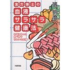 Yahoo!BOOKFANプレミアム漢方博士の血液サラサラ健康法 体質にあった食べ物できれいな血液!/張明澄