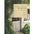 Yahoo!BOOKFANプレミアム庭と暮らせば BROCANTEスタイルの庭づくり/松田行弘