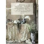 Yahoo!BOOKFANプレミアムボタニカル・フレンチシャビー・ウェディング 花やグリーンに溢れたシャビースタイルの結婚式装飾・装花レッスン/吉村みゆき