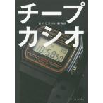 チープカシオ 安くてスゴい腕時計 / チープカシオ研究会