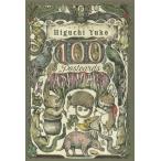 ヒグチユウコ100 POSTCARDS〈ANIMALS〉/ヒグチユウコ