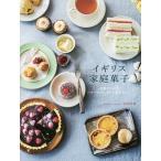 イギリス家庭菓子 美味しい紅茶とバターの甘い香りに誘われて / 宮崎美絵 / レシピ