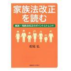 家族法改正を読む 親族・相続法改正のポイントとトレンド / 松尾弘