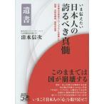 Yahoo!BOOKFANプレミアムいま伝えたい日本人の誇るべき真髄 日本最大の食品スーパー「ライフ」を創業した88歳元特攻隊員、最後の言葉 遺書/清水信次
