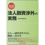 法人融資渉外の実務 / 経済法令研究会